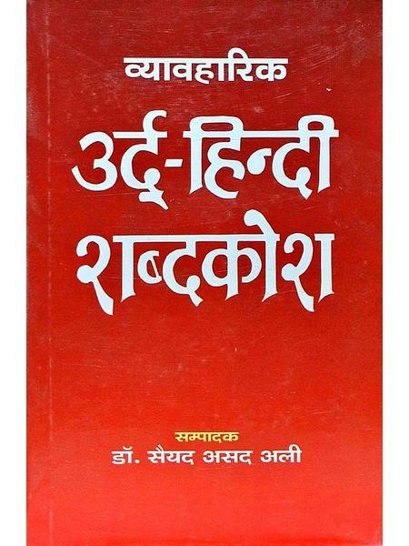 Vyavharik Urdu-Hindi Shabdkosh By Sayyed Asad Ali-(Hindi)