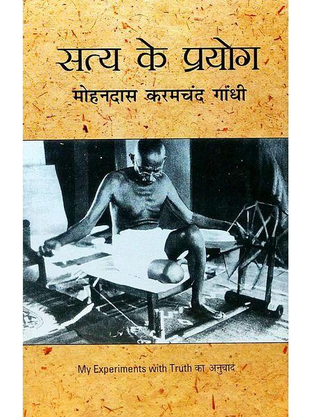 Satya Ke Prayog By Mahatma Gandhi-(Hindi)