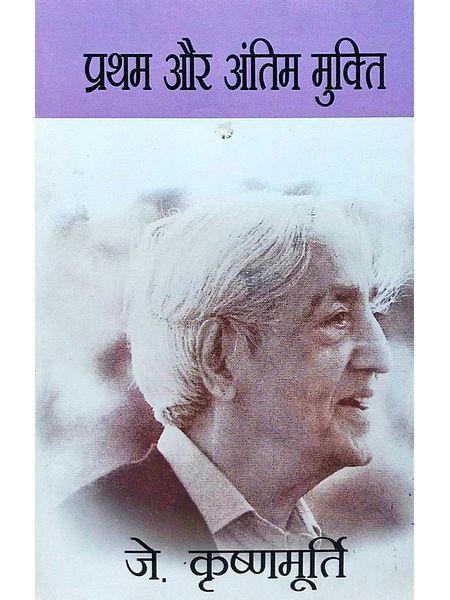 Pratham Aur Antim Mukti By J Krishnamurti-(Hindi)