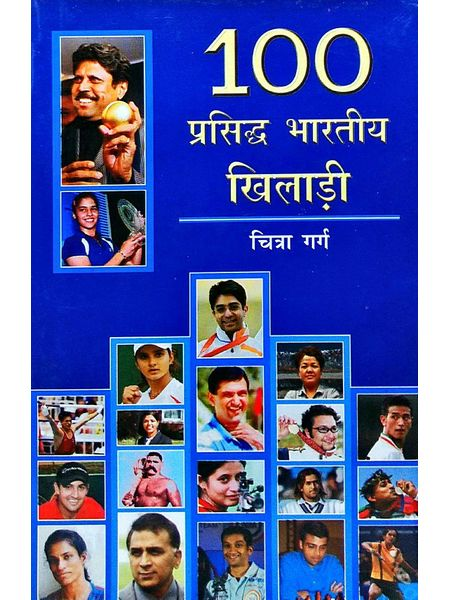 100 Prasidh Bhartiya Khiladi By Chitra Garg-(Hindi)