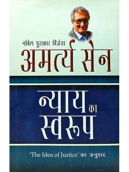 Nyaya Ka Swaroop By Amartya Sen-(Hindi)