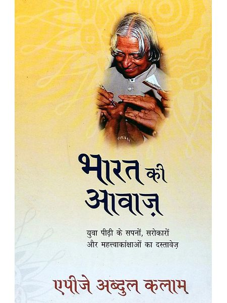 Bharat Ki Awaaz By A P J Abdul Kalam-(Hindi)