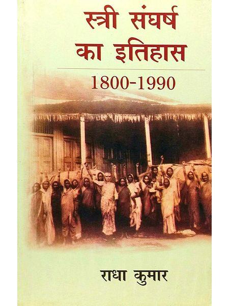 Stri Sangharsh Ka Itihas 1800-1990 By Radha Kumar-(Hindi)