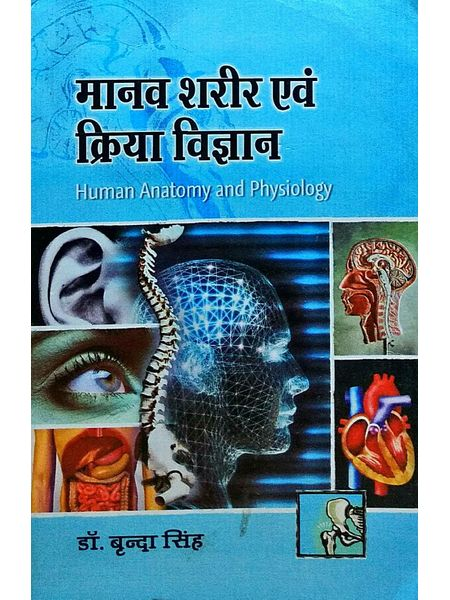 Human Anatomy And Physiology By Dr Brinda Singh-(Hindi)