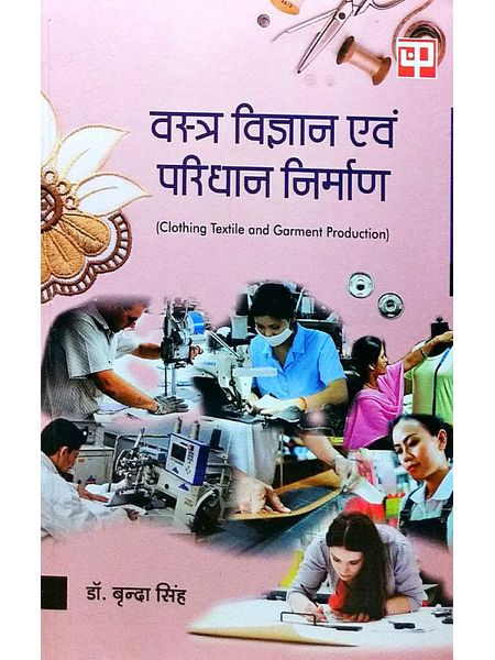 Clothing Textile And Garment Production By Dr Brinda Singh-(Hindi)