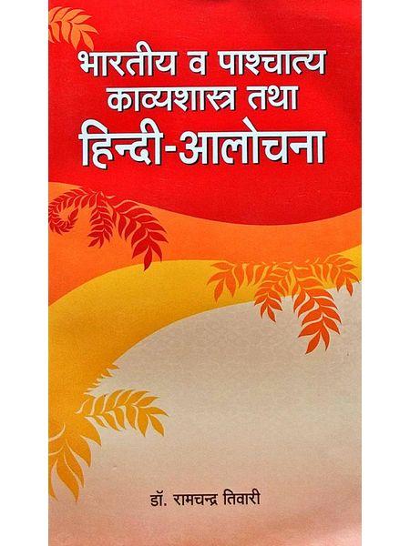 Bharatiya Va Pashchatya Kavyashastra Tatha Hindi-Alochana By Dr Ramchandra Tiwari-(Hindi)