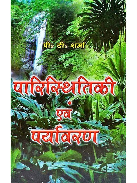 Paristhitiki Evam Paryavaran By P D Sharma-(Hindi)