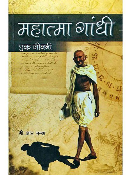 Gandhi Ek Jivani By B R Nanda-(Hindi)