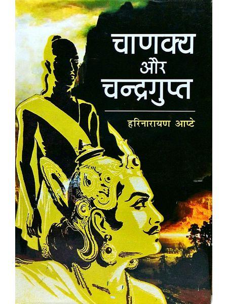 Chanakya Aur Chandragupt By Harinarayan Apte-(Hindi)