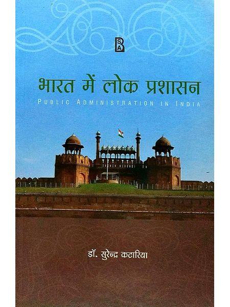 Bharat Mein Lok Prashan By Dr Surendra Kataria-(Hindi)