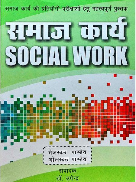 Samaj Karya By Tejaskar Pandey, Ojaskar Pandey-(Hindi)