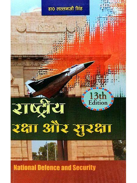 Rashtriya Raksha Aur Suraksha By Dr Lallan Ji Singh-(Hindi)