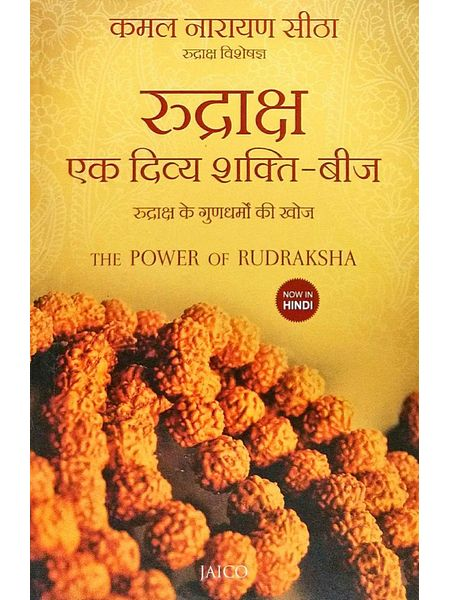 The Power Of Rudraksha By Kamal Narayan Seetha-(Hindi)