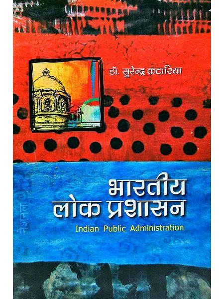 Bharatiya Lok Prashasan By Dr Surender Katariya-(Hindi)