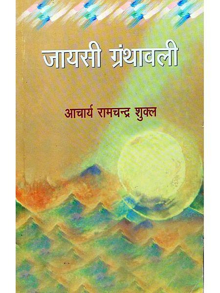 Jayasi Granthawali By Acharya Ramchandra Shukla-(Hindi)