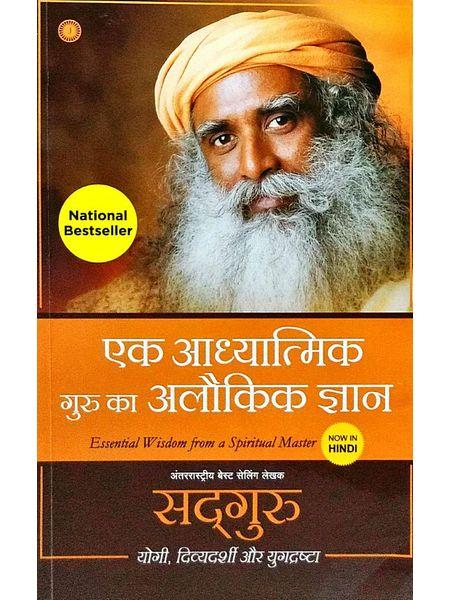 Essential Wisdom From A Siritual Master By Sadhguru-(Hindi)