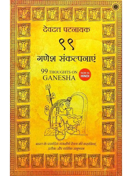 99 Thoughts On Ganesha By Devdutt Pattanaik-(Hindi)
