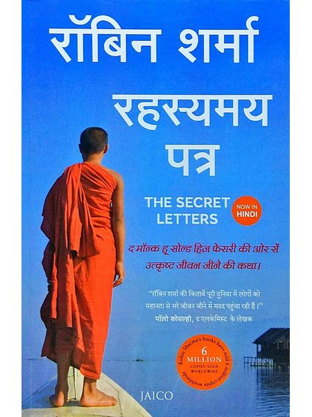 Rahasyamay Patra By Robin Sharma-(Hindi)