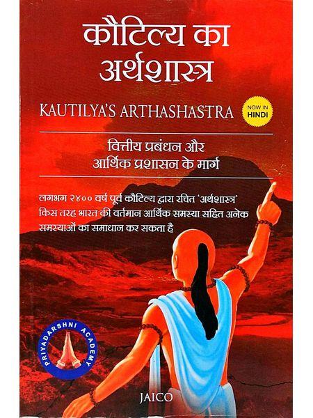 Kautilya S Arthashastra By O P Jha-(Hindi)