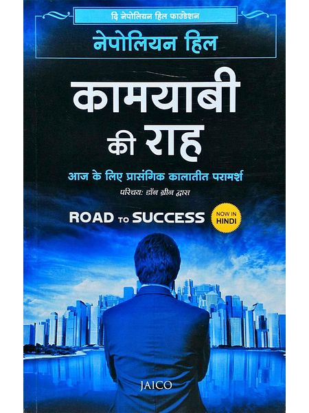 Road To Success By Nepolian Hill-(Hindi)
