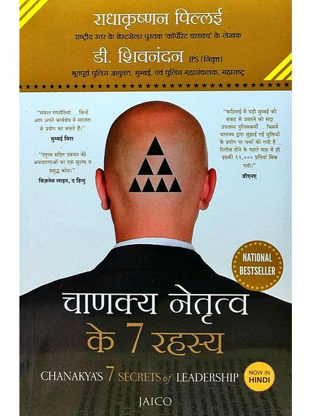 Chanakya'S 7 Secrets Of Leadership By Radhakrishnan Pillai, D Sivanandhan-(Hindi)