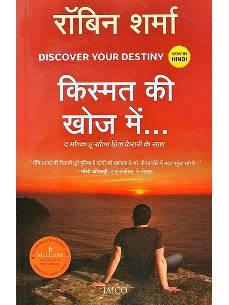 Kismat Ki Khoj By Robin Sharma-(Hindi)