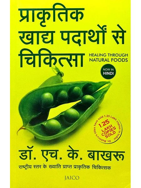 Healing Through Natural Foods By Dr H K Bakhru-(Hindi)