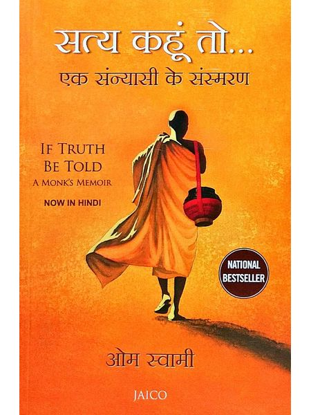 If Truth Be Told By Om Swami-(Hindi)