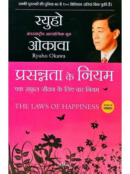 The Law Of Happiness By Ryuho Okawa-(Hindi)