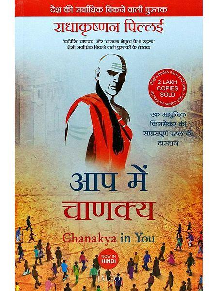 Chanakya In You By Radhakrishnan Pillal-(Hindi)