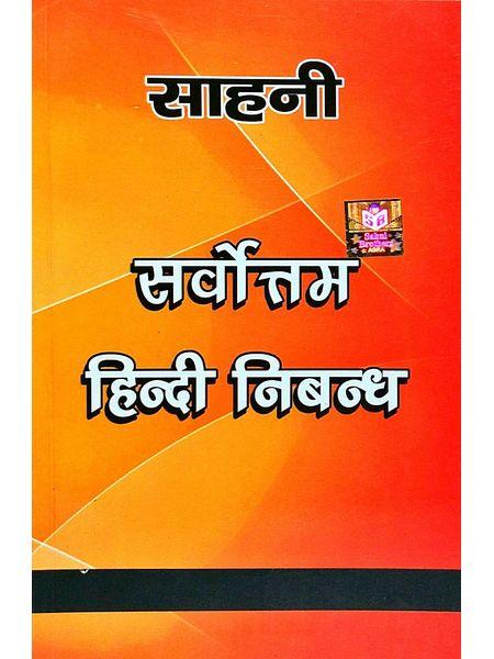 Sahni Sarvottam Hindi Nibandh By Sahni, Singh-(Hindi)