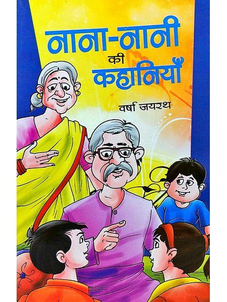 Nana Nani Ki Kahaniyan By Varsha Jayarath-(Hindi)