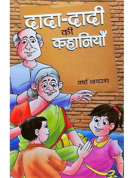 Dada Dadi Ki Kahaniyan By Varsha Jayarath-(Hindi)