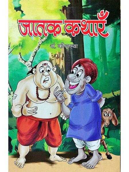 Jatak Kathain By S Kaushalya-(Hindi)