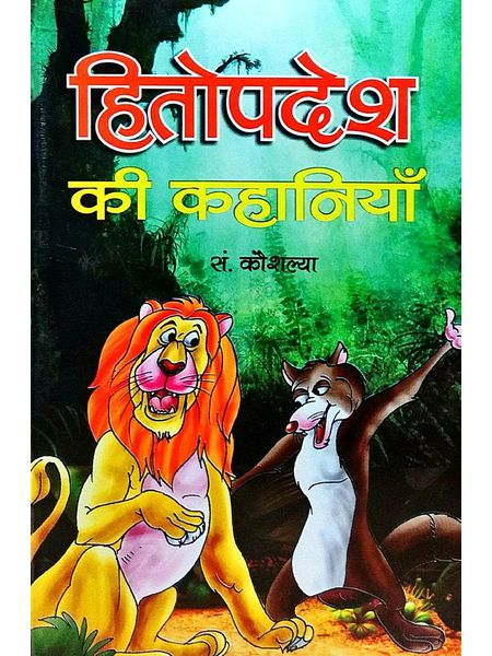 Hitopadesha Ki Kahaniya By Kaushalya-(Hindi)