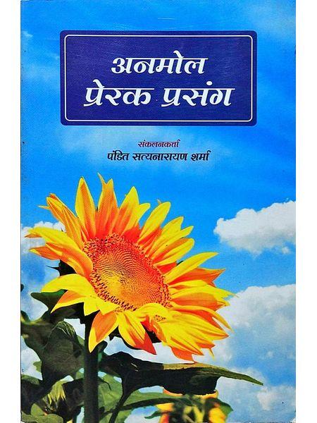 Anmol Prerak Prasang By Pandit Satya Narayan Sharma-(Hindi)