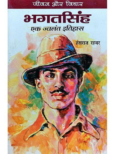 Bhagat Singh Ek Jwalant Itihaas By Hansraj Rehbar-(Hindi)