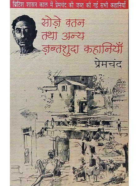 Soze Vatan Tatha Anye Zabtshuda Kahaniya By Premchand-(Hindi)