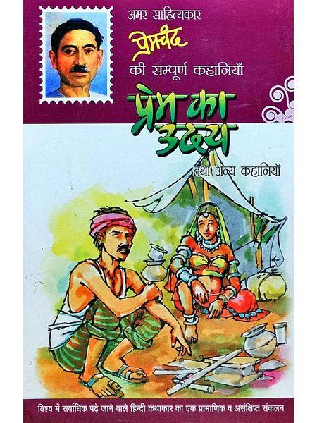 Prem Ka Uday By Premchand-(Hindi)