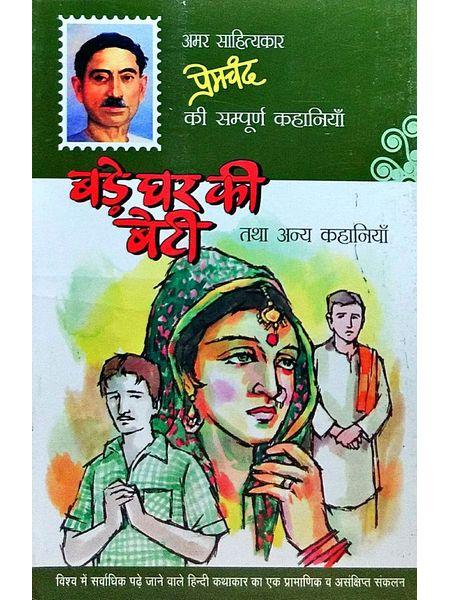 Bare Ghar Ke Beti Thatha Anya Kahaniya By Premchand-(Hindi)