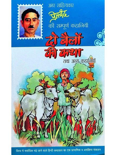 Do Bailon Ki Katha Thatha Anya Kahaniya By Premchand-(Hindi)