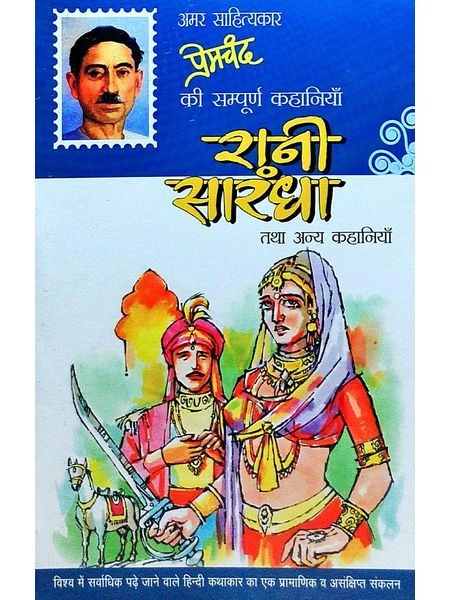 Rani Sarandha Thatha Anya Kahaniya By Premchand-(Hindi)