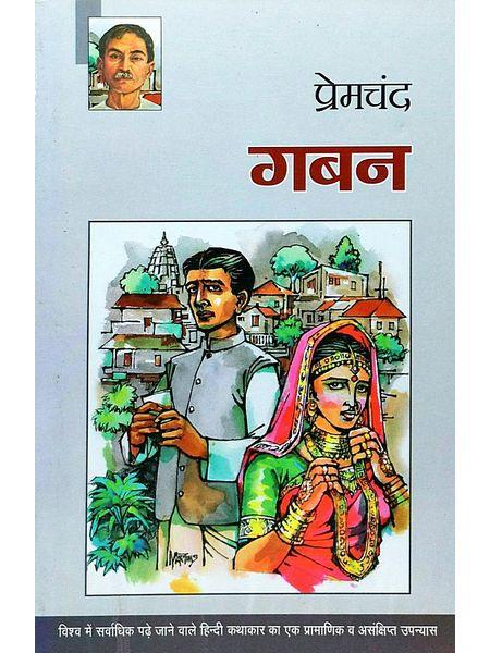Gaban By Premchand-(Hindi)