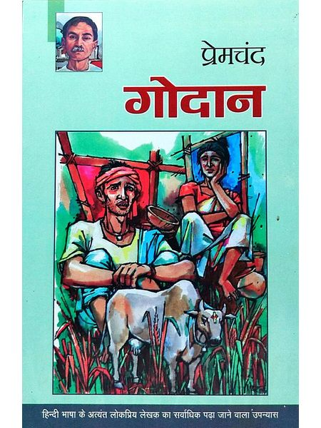 Godaan By Premchand-(Hindi)