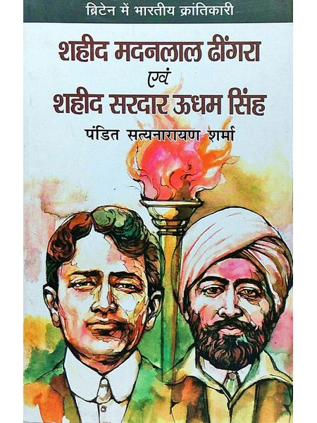 Sahid Madan Lal Dhingra And Sahid Sardar Udham Singh By Pandit Satya Narayan Sharma-(Hindi)