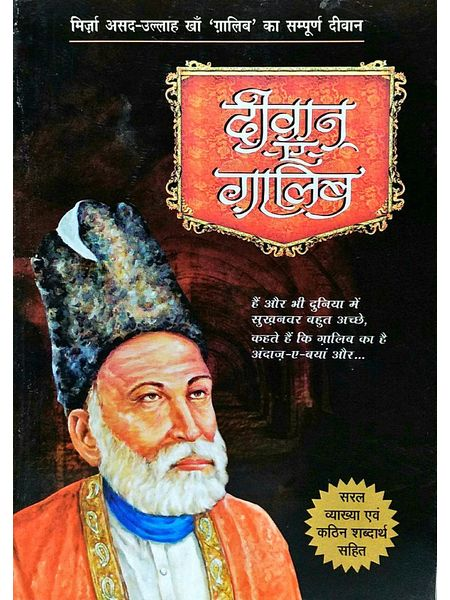 Deewan E Galib By Acharya Sarthi Roomi-(Hindi)