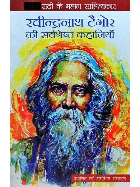 Ravindranath Tagore Ki Sarvashresth Kahaniya By Ravindra Nath Tagore-(Hindi)
