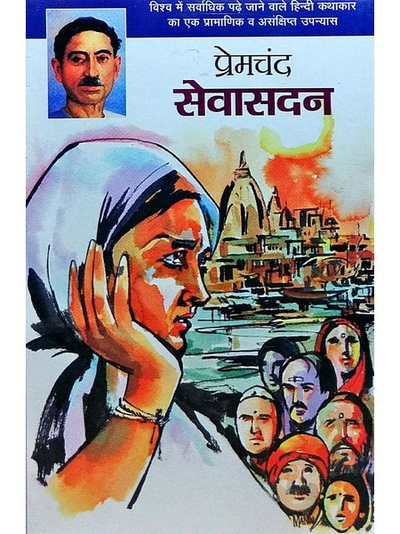 Sevasadan By Premchand-(Hindi)