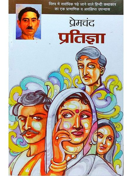 Pratigya By Premchand-(Hindi)