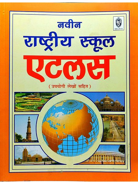 Naveen Rashtriya Atlas By Biba Singh-(Hindi)
